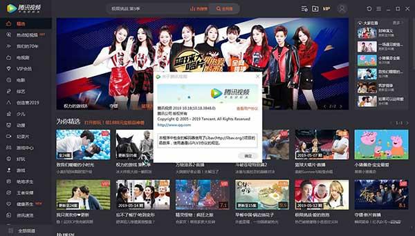 腾讯视频v10.18.3857 去广告绿色清爽版 pc电脑版